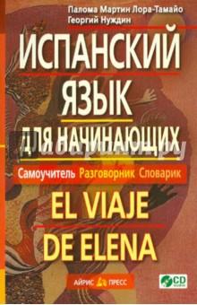 Испанский язык для начинающих. Самоучитель. Разговорник. Словарик (+ CD)