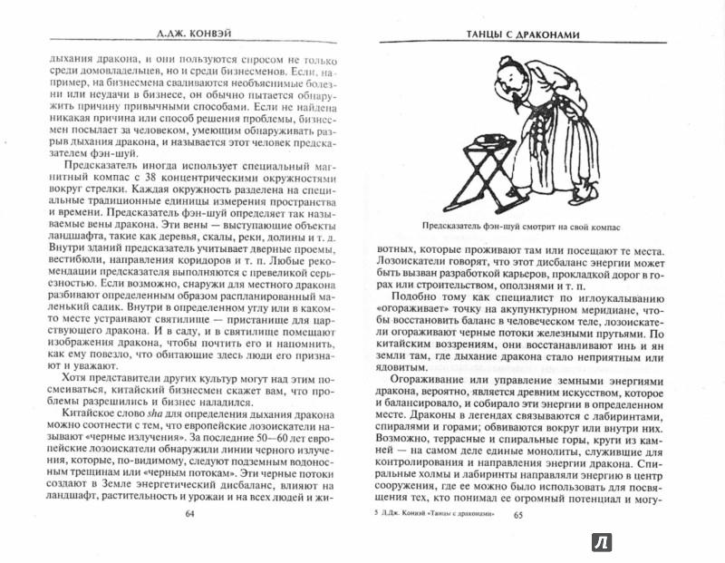 Иллюстрация 1 из 22 для Танцы с драконами. Мифы и легенды - Динна Конвэй   Лабиринт - книги. Источник: Лабиринт