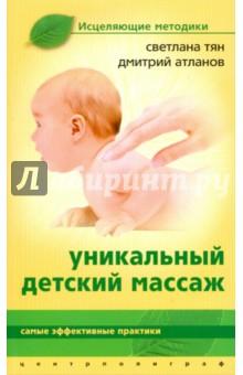 Тян Светлана Уникальный детский массаж