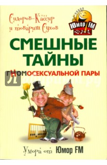 Смешные тайны гномо-сексуальной парыЮмор и сатира<br>В этой книге собраны авторские афоризмы, шутки, каламбуры и анекдоты известных афористов С. Сидорова и В. Малешина. Эти искрометные и в то же время интеллигентные произведения малой формы, дополненные веселыми карикатурами, заставят рассмеяться любого, даже очень серьезного, человека.<br>