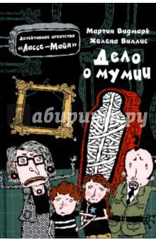 Видмарк Мартин Дело о мумии