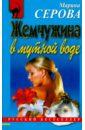 Серова Марина Сергеевна. Жемчужина в мутной воде (мяг)