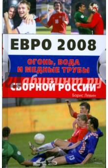 Левин Борис Евро 2008 Огонь, вода и медные трубы сборной России