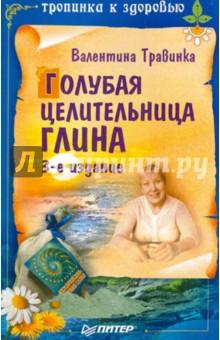Травинка Валентина Михайловна Голубая целительница глина