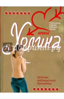 Холина Арина Хроники амбициозной брюнетки (мяг)