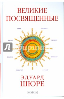 Эдуард Шюре - Великие Посвященные: Очерк эзотеризма религий обложка