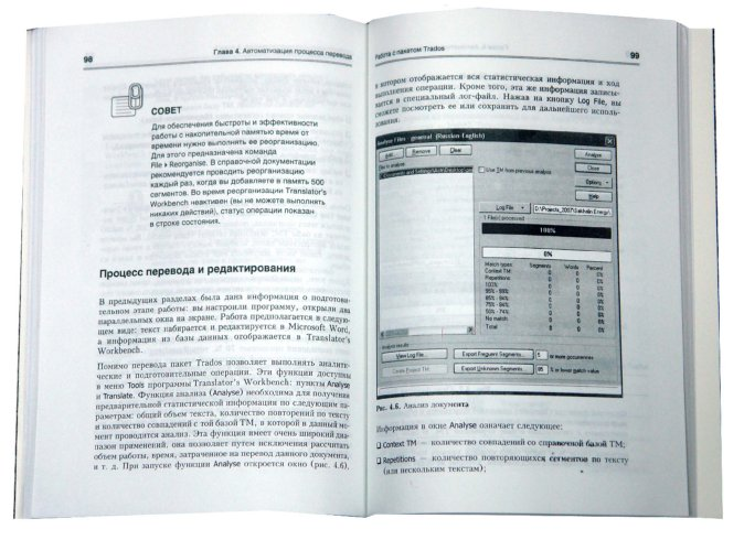 Иллюстрация 1 из 10 для Профессиональный перевод с помощью компьютера (+CD) - Анна Соловьева | Лабиринт - книги. Источник: Лабиринт