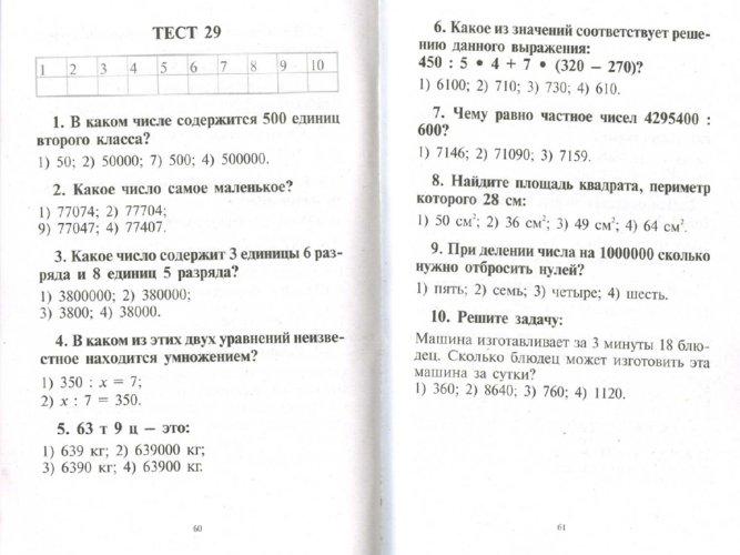 Тесты 6 класса по математике онлайн без ответов