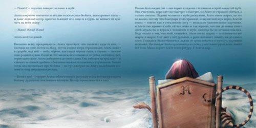 Иллюстрация 1 из 36 для Агата возвращается домой - Линор Горалик | Лабиринт - книги. Источник: Лабиринт