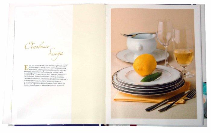 Иллюстрация 1 из 16 для Любимые французские блюда - Ирина Ройтенберг | Лабиринт - книги. Источник: Лабиринт