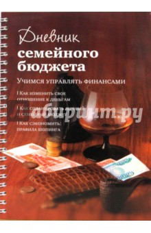 Дневник семейного бюджета