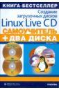 Нигас Кристофер Создание загрузочных дисков Linux Live CD (+2 DVD с операционными системами)