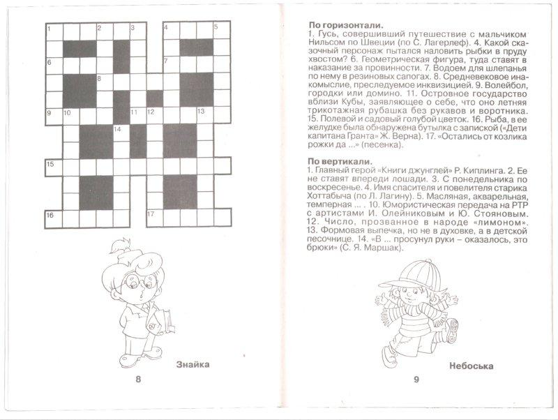 Иллюстрация 1 из 4 для Кроссворды с Незнайкой и его друзьями-25 | Лабиринт - книги. Источник: Лабиринт