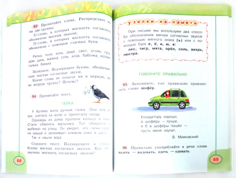 Программа перспектива русский язык 2 класс решебник