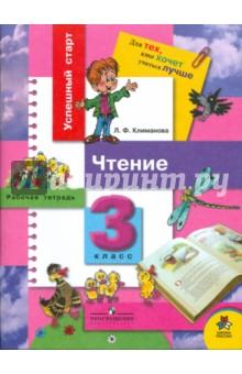 Чтение. Рабочая тетрадь. 3 класс: Пособие для учащихся общеобразовательных учреждений