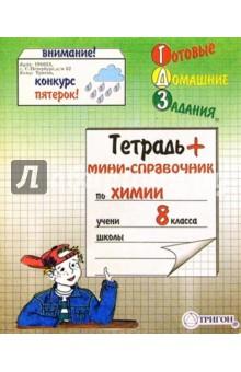 Тетрадь 48 листов ГДЗ Химия - 8 класс