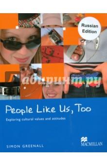 People like Us, Too (+ 2CD)Английский язык<br>Пособия People Like Us и People Like Us, Too знакомят учащихся и студентов с реальными людьми из разных стран мира, в том числе и из России, традициями и национальными ценностями, нормами речевого и неречевого поведения, этикетом - всем тем, что составляет понятие культура.<br>Задания пособий People Like Us и People Like Us, Too помогут учащимся и студентам не только усовершенствовать свои знания современного английского языка, но и сформировать представление об особенностях своей собственной национальной культуры в контексте мировых культур.<br>Пособия People Like Us и People Like Us, Too способствует развитию навыков, необходимых для успешного межкультурного общения, формирования этнической и национальной толерантности.<br>Пособия People Like Us и People Like Us, Too могут быть использованы в школах и вузах как гуманитарного, так и социально-экономического профиля.<br>