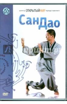 Сан Дао (DVD)Фильмы о спорте<br>Эта уникальная практика исцеления тела и духа уходит корнями в культуру древнего буддизма и даосизма. Она является более древней, чем цигун и йога и сочетает в себе упражнения восточной медицины, медитации, асаны и особые структурно-напряженные позы. <br>Техники исцеления Сан Дао воздействуют на физическое, эмоциональное и духовное здоровье и направлены на освобождение тела и разума от болей, раздражений, энергетических блоков. Практика Сан Дао основана на совершенной координации поз, дыхания и полного осознания. Упражнения разработаны для открытия меридианных каналов и увеличения энергетических потоков, это делает возможным проводить процесс исцеления естественным образом. Упражнения увеличивают гибкость, равновесие и улучшают состояние здоровья. Данная практика разработана таким образом, чтобы все мышцы, сухожилия, суставы, органы и железы могли работать правильно, получая достаточно кислорода через кровь, циркулирующую по всему телу.<br>Фильм состоит из двух разделов: Практика накопления энергии и Практика восстановления энергии и включает следующие комплексы упражнений: <br>1. Сан Дао. Пробуждение энергии <br>2. Сан Дао. Разогревающий цигун <br>3. Серия дыхательных упражнений<br>Автор и ведущий - Мастер ДЖЕЙ САН Ю <br>Получил обучение в Южной Корее. Наряду с многолетней работой в рамках Сан Дао, мастер Джей Сан Ю практикует интегральный тайцзи и даосскую йогу. С 1998 г. практикует в Калифорнии и Аризоне, основатель и директор Института естественного исцеления Сан-Дао в Лос-Анжелесе.<br>Звуковая дорожка: 2/0, русский, stereo<br>Меню: русский<br>Носитель: DVD-5<br>4:3<br>Продюсер: Максим Матушевский<br>Режиссер: Максим Матушевский<br>Обучающая программа<br>Ограничений по возрасту нет<br>Продолжительность 76 минут<br>Не рекомендовнао для просмотра лицам моложе 6 лет.<br>