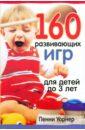 Уорнер Пенни 160 развивающих игр для детей до 3 лет