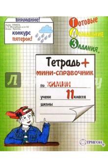 Тетрадь + мини-справочник по Химии для 11 класса. 48 листов клетка
