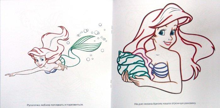 Раскраски для девочек с подсказками