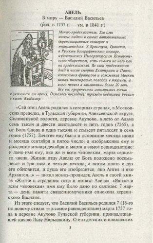 Иллюстрация 1 из 8 для 50 знаменитых прорицателей и ясновидящих - Скляренко, Батий, Иовлева, Панкова   Лабиринт - книги. Источник: Лабиринт