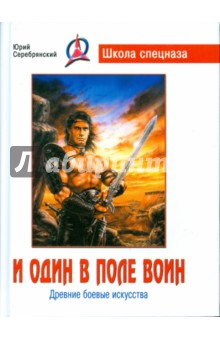 Серебрянский Юрий Анатольевич И один в поле воин