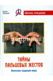 Уфимцев Вадим Тайны пальцевых жестов. Воинские традиции мира