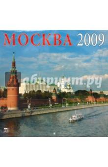 Календарь 2009 Москва (70804)