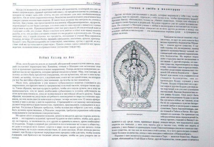 Иллюстрация 1 из 4 для Все о Тибете: природа, религия, традиции | Лабиринт - книги. Источник: Лабиринт