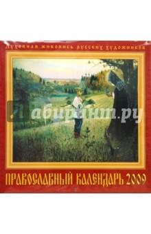 Календарь 2009 Православный (70813)