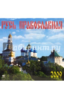 Календарь 2009 Русь Православная (70817)