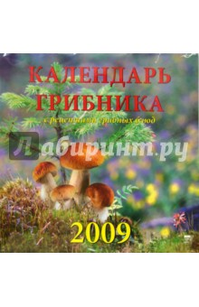 Календарь 2009 Грибника (70819)