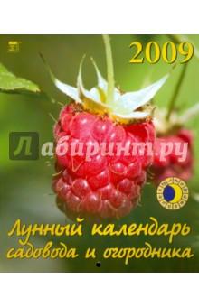 Календарь 2009 Лунный сад и огород (40802)
