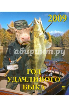 Календарь 2009 Год удачливого быка (40806)