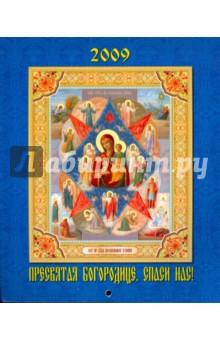 Календарь 2009 Пресвятая Богородице (80802)