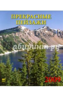 Календарь 2009 Прекрасные пейзажи (80804)