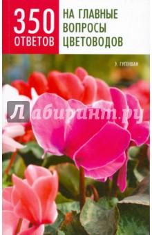 Гугенхан Эдгард 350 ответов на главные вопросы цветоводов