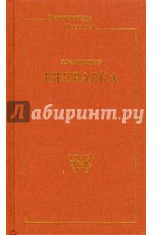 Петрарка Франческо Стихотворения; Триумфы: Поэма
