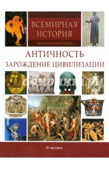 Античность. Зарождение цивилизации