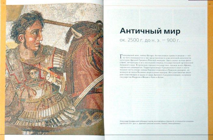 Иллюстрация 1 из 16 для Античность. Зарождение цивилизации - Дуглас Бринкли   Лабиринт - книги. Источник: Лабиринт