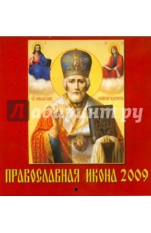 Календарь 2009 Православная Икона (30802)