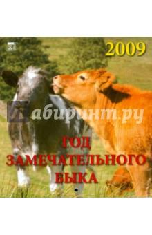 Календарь 2009 Год замечательного быка (30807)