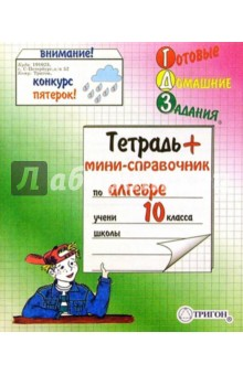 Тетрадь 48 листов ГДЗ Алгебра - 10 класс