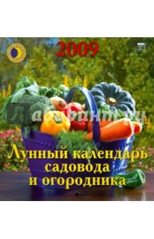 Календарь 2009 Лунный сад и огород (30817)