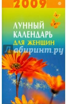 Лунный календарь для женщин на 2009 год