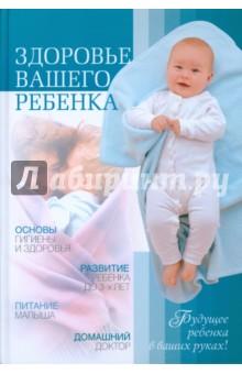 Белоглазов Дмитрий Здоровье вашего ребенка