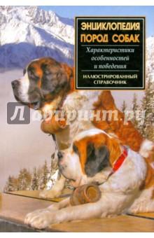 Энциклопедия пород собак. Иллюстрированный справочник