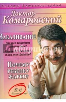Комаровский Евгений Олегович Закаливание. Почему ребенку жарко?