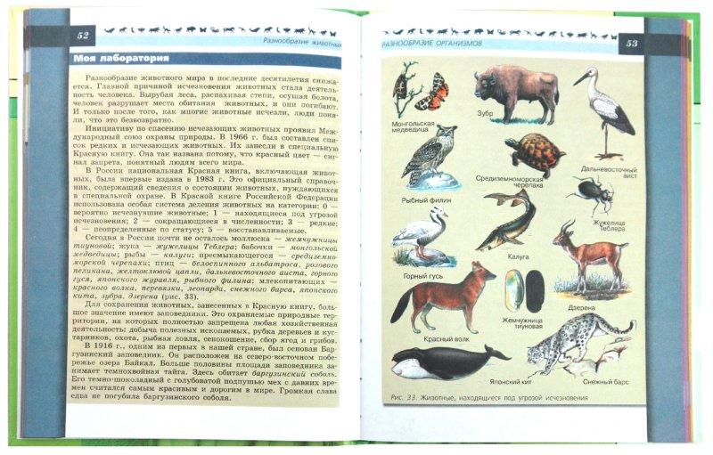 Биология 6 класс учебник пасечник